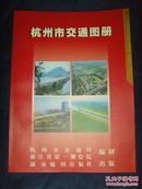 杭州市交通图册(大16开本)