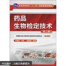 药品生物检定技术(第2版)