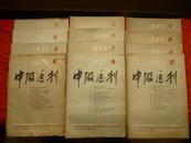 中级医刊(1985年1-12期)