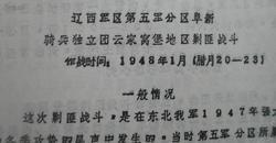 油印资料  1948年   阜新 云家窝堡 剿匪战斗