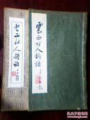云西村人韵语(全两册)【王诗徐诗词 签赠 钤印自印本】