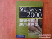 SQL Server 2000数据仓库应用与开发(正版、现货)