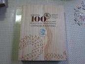 国画中国龙100名家绘百龙 丹青献祝福         96个各种不同龙陶瓷邮票纪念章