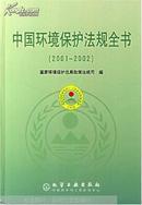 中国环境保护法规全书.2001~2002