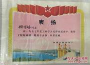77年度工业学大庆---南京人民印刷厂表杨奖状