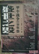 盛世之毁:甲午战争110年祭(馆藏)