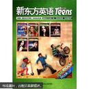新东方英语·中学生(2012上半年,合订本)