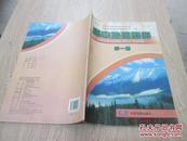 高中地理图册  第一册