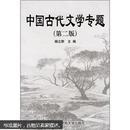 中国古代文学专题(第2版)