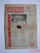 1999年9月第1期《多景诗报》创刊号