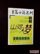 《长篇小说选刊:2007年第2期》