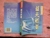 蓝天芭蕾(中国特种兵--八一飞行表演队 一版一印7000册 品好)