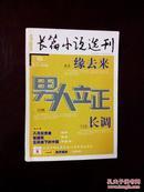 《长篇小说选刊:2008年第5期》