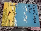 Great Changes in Tibert 西藏巨变(英文版)