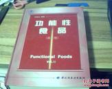 功能性食品.第三卷