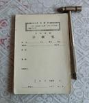 文革诊断书  空白  64张