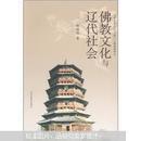 佛教文化与辽代社会