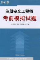注册安全工程师考前模拟试题 : 2011版
