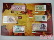 《环球百珍》世界纸币册收录50枚真钞外国钱币珍藏册纸币收藏