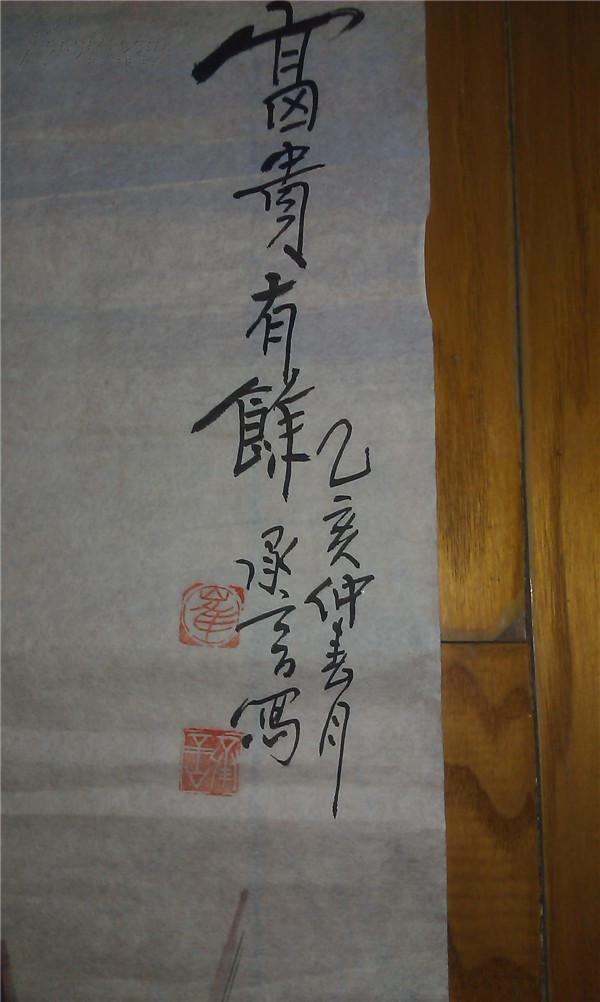 崔承言   乙亥仲春作富贵有余   (68x37)