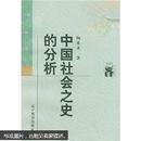 中国社会之史的分析