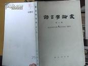 语言学论丛(第八辑)