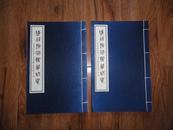 正版印谱书 《陈祥艺术馆藏印选》上下2本一套全 大16开线装一版一印 近10品  包快递
