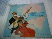 文革老画报唱着歌儿上北京