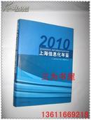 2010上海信息化年鉴     【正版E3--7】