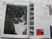 《自游人》别册(温泉图鉴)2012年  温泉旅游