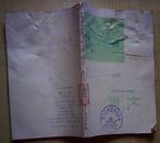 课本:语文(第七册)四川省中学试用课本.1978年1版成都1印