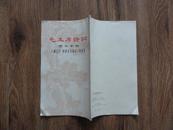 68年版本《毛主席诗词隶书字帖》(满江红 和郭沫若同志等五首) 20开 9品