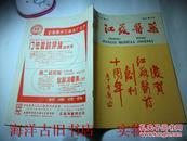 江苏医药(1984.9)创刊十周年特刊