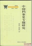 《中国档案史专题研究》签名本