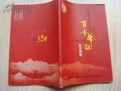 湖南省永兴县第一中学百年华诞纪念画册.