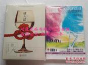 谁家MM《情人劫(上下)》、杂志《南叶 仙度瑞拉2011/09》正版全新