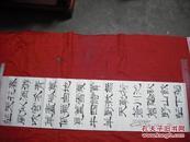 名人字一幅:篆书(长120厘米.宽31厘米