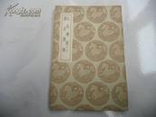 丛书集成初编:左氏传说 读左漫笔(二)。(货号S3)