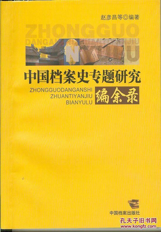《中国档案史专题研究编余录》作者签名本