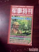 军事特刊 2004年