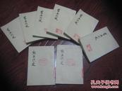 《旧五代史》(全六册)中华书局1976年1版1印 + 新五代史2.3【8本合售】