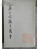 第二次鸦片战争(5)(中国近代史资料丛刊)