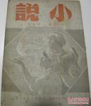 小说月刊(1950--1951年共五期四本合售)