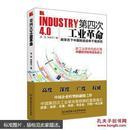 第四次工业革命新常态下中国制造迎来千载良机
