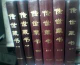 传世藏书1-2-3-4-5-6全精装