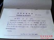 县革命委员会农业税免-减-通知书1979年新庄大队第二生产队