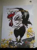 上海嘉禾2014秋季艺术品拍卖会《独见陈群》——陈大羽大量作品专场第一期