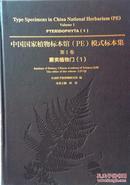 中国国家植物标本馆(PE)模式标本集 第一卷 蕨类植物门(1)大8开皮面精装 全全彩图