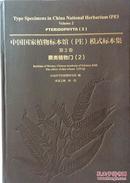 中国国家植物标本馆(PE)模式标本集 第二卷 蕨类植物门(2)大8开皮面精装 全全彩图