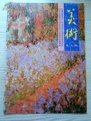 九年义务教育三年制初级中学美术试用课本  美术第三册(无笔迹)